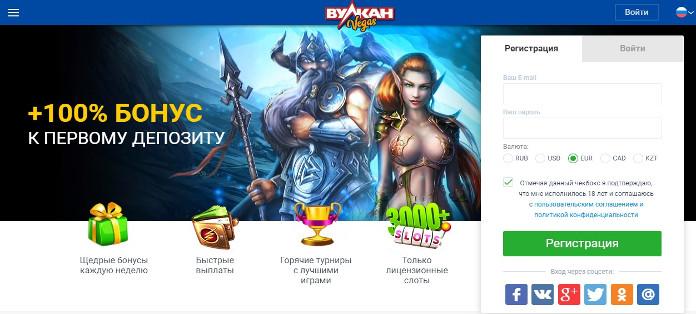 о онлайн вулкан казино форум